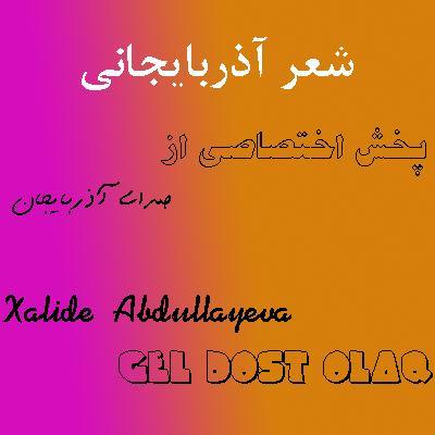 دانلود شعر آذربایجانی جدید Xalide Abdullayeva به نام Gel Dost Olaq